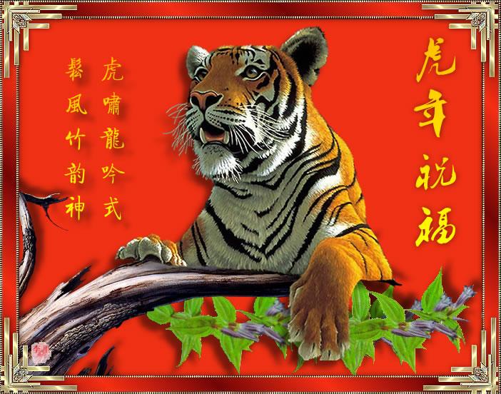 七绝·庚寅新岁祝福博友(原创) - 步瀛溪客 - 步瀛溪客欢迎您