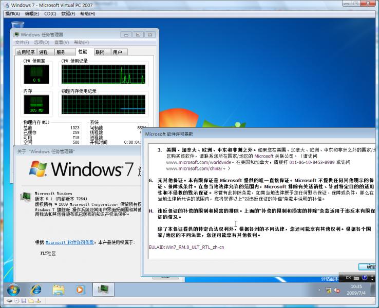 FLY社区 Windows 7 Build 7264 X86 简体中文纯净版